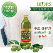 《BIOES 囍瑞》冷壓特級100%純橄欖油 (1000ml)(B0100101)