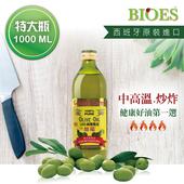 《BIOES囍瑞》純級100%純橄欖油(1000ml)(B0100201)