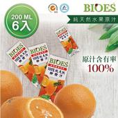 《BIOES囍瑞》隨身瓶100%純天然 柳橙汁 原汁(200ml-6入)(A0150306)