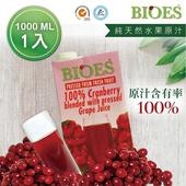 《BIOES 囍瑞》100%純天然 蔓越莓汁 綜合原汁(1000ml )(A0110601)