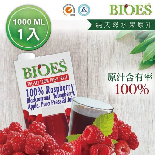 BIOES囍瑞 100%純天然 覆盆莓汁 綜合原汁(1000ml)(A0110401)