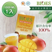 《BIOES囍瑞》100%純天然 芒果汁 綜合原汁(1000ml)(A0110501)