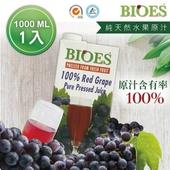 《BIOES囍瑞》100%純天然葡萄汁原汁(1000ml)(A0110201)