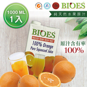 《BIOES囍瑞》100%純天然柳橙汁原汁(1000ml)(A0110301)