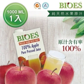 《BIOES囍瑞》100%純天然蘋果汁原汁(1000ml)(A0110101)