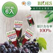 《BIOES囍瑞》隨身瓶100%純天然 葡萄汁 原汁(200ml-6入)
