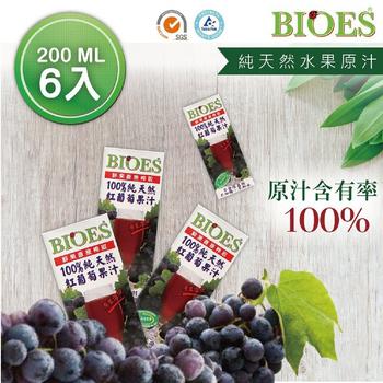 BIOES囍瑞 隨身瓶100%純天然 葡萄汁 原汁(200ml-6入)