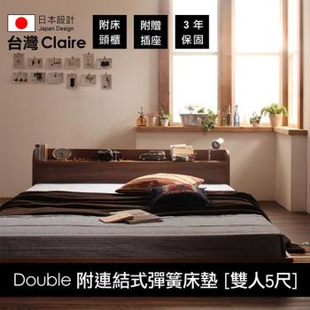 OHKINA 日系附床頭櫃/插座的矮床系列(核桃木棕雙人床架+連結式彈簧床墊)