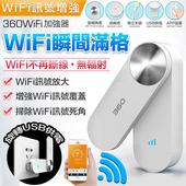 《U-ta》S360隨行WIFI訊號延伸器(公司貨)白色 $284