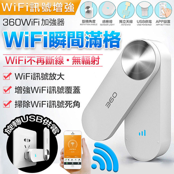 《U-ta》S360隨行WIFI訊號延伸器(公司貨)(白色)