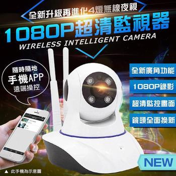 《Uta》高階版無線網路智慧旋轉監視機VS1(公司貨)(白色)