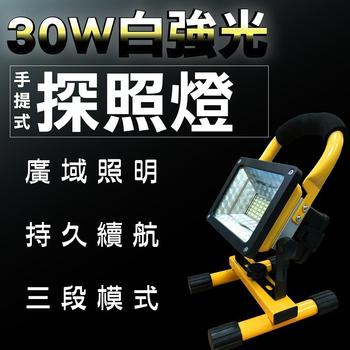 《新一代》LED防水手提移動探照燈W804(附贈認證電池)(黃色)