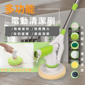 《FJ》升級版多功能電動清潔刷K-108L(公司貨)(綠色)