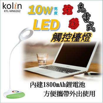 《kolin歌林》10W觸控微調式USB充電便攜LED檯燈