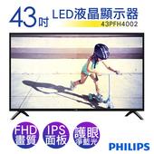 《飛利浦PHILIPS》43吋FHD LED液晶顯示器+視訊盒 43PFH4002