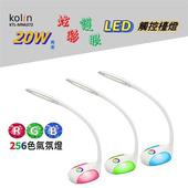 《歌林》歌林20W炫彩觸控護眼微調式LED情境兩用檯燈