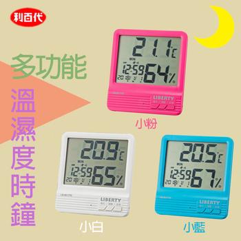 利百代 LB-8017TE 多功能溫濕度時鐘 1入