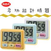 利百代 LB-8015TE 多功能計時器 1入