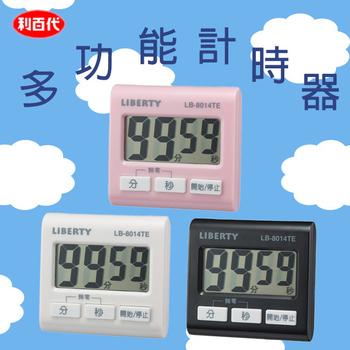 利百代 LB-8014TE 多功能計時器 1入