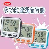 利百代 LB-8016TE 多功能溫濕度時鐘 1入