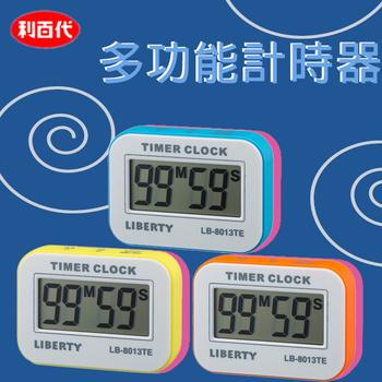 利百代 LB-8013TE 多功能計時器 1入