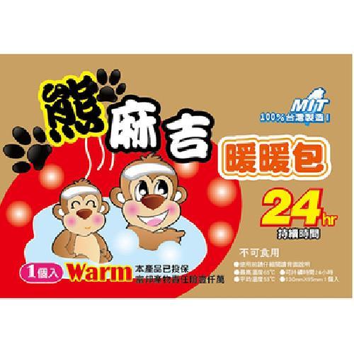 《熊麻吉》熱呼呼暖暖包(10入)