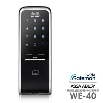 GATEMAN 熱感應觸控密碼/卡片智能電子門鎖WE-40(附基本安裝)