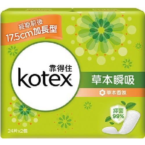 《靠得住》草本瞬吸護墊17.5cm(24片x2包)