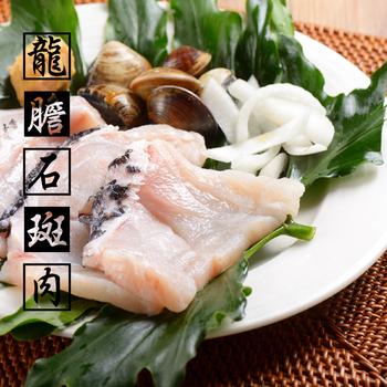 漁爸fish8 龍膽石斑清肉(150g/包)(2包)