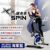 《WellCome》XR-SPIN 競速飛輪健身車 韓國熱銷 台灣限定版 一年保固(海軍藍)