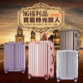 《福利品BATOLON》【20吋】時光旅人TSA鎖PC鋁框箱璀璨紫 $1499