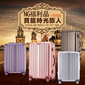 福利品BATOLON 【20吋】時光旅人TSA鎖PC鋁框箱(璀璨紫)