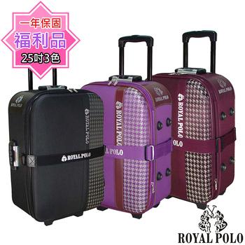《福利品ROYAL POLO》【25吋】和風兩輪加大旅行箱/拉桿箱/行李箱3色(酒紅)