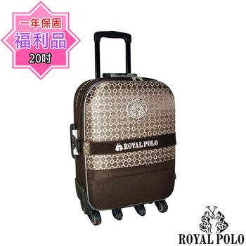 福利品ROYAL POLO 【20吋】格調非凡加大六輪旅行箱/行李箱/拉桿箱(咖啡)