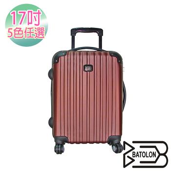 BATOLON寶龍 【17吋】風尚條紋加大ABS輕硬殼箱/旅行箱/行李箱/拉桿箱(咖啡金)