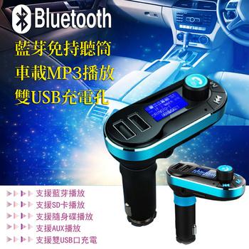 ★結帳現折★ 藍芽車載MP3播放器 車內喇叭撥放