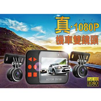 真高清1080P 雙鏡頭機車行車紀錄器