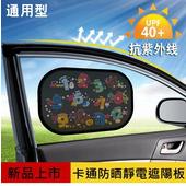 卡通車用防曬靜電遮陽板(1組2入)(周遊列國)