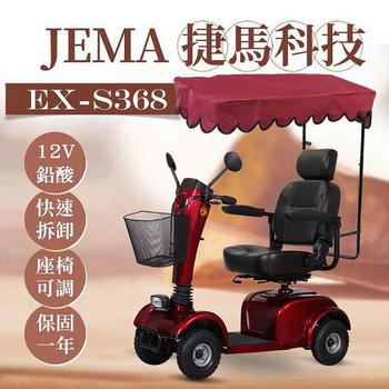 《捷馬科技 JEMA》EX-S368 簡約俐落 12V鉛酸 大型 代步車 電動四輪車(EXS368RD)