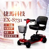 《捷馬科技 JEMA》EX-S731 簡約時尚 24V 鉛酸 迷你 代步車 電動車 四輪車(EXS731RD)