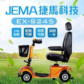 《捷馬科技 JEMA》EX-S245 簡約時尚 24V 鉛酸 迷你 代步車 電動車 四輪車(EXS245OR)