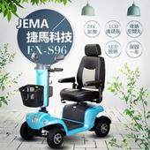 《捷馬科技 JEMA》EX-S96 優雅時尚 24V 鉛酸 LED大燈 代步車 電動車 四輪車(EXS96BL)