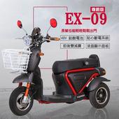 《捷馬科技 JEMA》EX-9 尊爵 60V鉛酸 LED超亮大燈 斷電系統 三輪車 電動車(EX9BR)