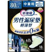 《來復易》男性漏尿專用棉墊中量型80cc(18片)