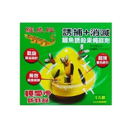 鱷魚 誘殺果蠅餌劑(50g)