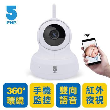 《ifive》360°雲端保全看家小衛士網路攝影機(白色)