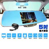 HD5吋大螢幕雙鏡頭行車紀錄器(贈8G記憶卡)
