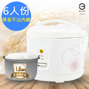 《鍋寶》6人份直熱式電子鍋(RCO-6015-D)鋁合金厚釜內鍋(RCO-6015-D)