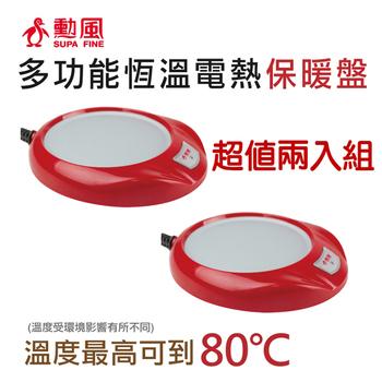 勳風 多功能恆溫電熱保溫盤(HF-O7--2入組)