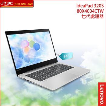 Lenovo 聯想 IdeaPad 320s 14IKB 80X4004CTW(i5-7200U/1TB/W10) 筆記型電腦(80X4004CTW)